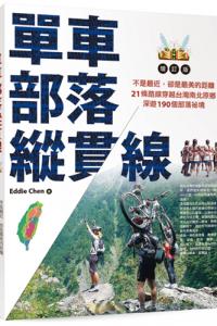 單車.部落.縱貫線~不是最近,卻是最美的距離:21條路線穿越台灣南北原鄉,深遊 190個部落祕境(增訂版)