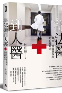 從法醫到人醫:貫穿七個醫界現場的白袍啟示