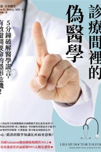 診療間裡的偽醫學:5分鐘破解醫學謊言,有效避開要命的隱形危機