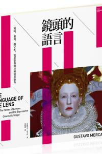 鏡頭的語言:情緒、象徵、潛文本,電影影像的56種敘事能力