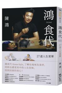鴻食代-Home-Style:27道人生菜單