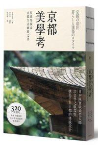 京都美學考