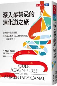 《深入最禁忌的消化道之旅》,瑪莉.羅曲(Mary Roach)著,黃靜雅譯,天下文化
