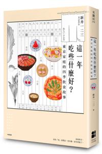 《這一年吃些什麼好?東京家庭的四季飲食故事》,新井一二三著,大田出版
