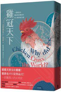 雞冠天下:一部自然史,雞如何壯闊世界,和人類共創文明
