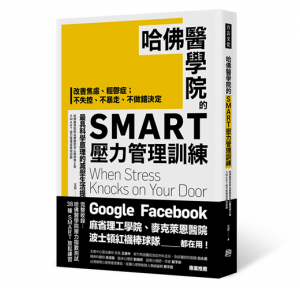 哈佛醫學院的SMART壓力管理訓練 : 改善焦慮. 輕鬱症 ; 不失控. 不暴走. 不做錯決定最具科學原理的減壓生活提案
