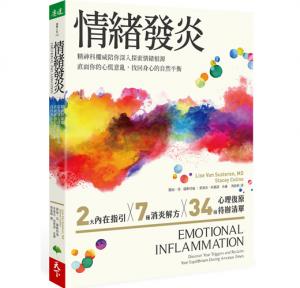 情緒發炎 : 精神科權威陪你深入探索情緒根源 直面你的心慌意亂, 找回身心的自然平衡