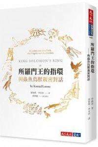 所羅門王的指環:與蟲魚鳥獸親密對話