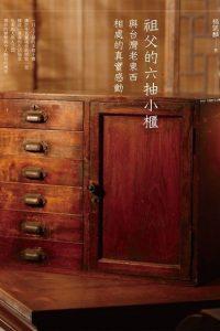 祖父的六抽小櫃 : 與台灣老東西相處的真實感動