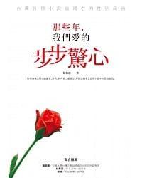 那些年,我們愛的步步驚心 : 台灣言情小說浪潮中的性別政治