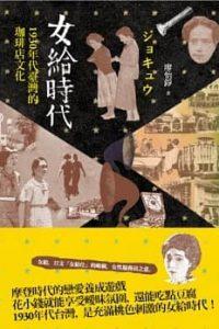 女給時代 : 1930年代臺灣的珈琲店文化