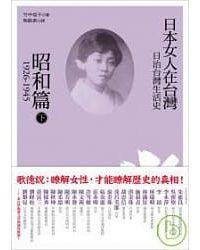 日治台灣生活史 : 日本女人在台灣