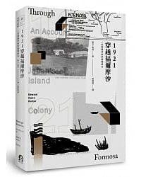 1921穿越福爾摩沙 : 一位英國作家的臺灣旅行