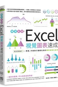 職場急用!Excel視覺圖表速成 : 會這招最搶手, 新創,外商與行銷都在用的資料視覺化技巧