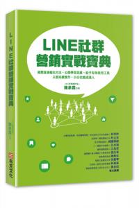 LINE社群營銷實戰寶典 : 揭開直接輸出方法,公開學習思維,給予有效使用工具,只要持續實作,小白也能成達人