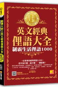 翻譯大師之英文經典俚語大全 : 制霸生活俚語1000