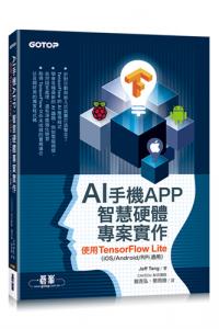 AI手機APP,智慧硬體專案實作 : 使用TensorFlow Lite(iOS/Android/RPi適用)