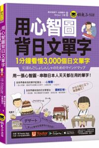 用心智圖背日文單字 : 1分鐘看懂3,000個日文單字