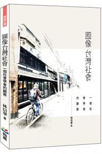 圖像台灣社會 : 一個社會學者的觀察